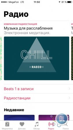 Радио в Apple Music