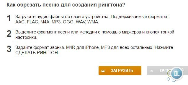 Как Поставить Мелодию На Айфон (iPhone)!? 24